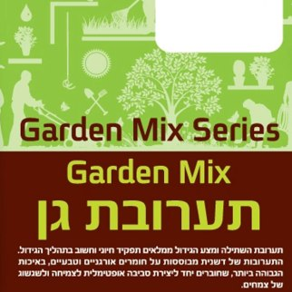 GARDEN-MIX-1